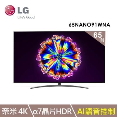LG樂金 65NANO91WNA 65型 一奈米 4K AI語音物聯網電視