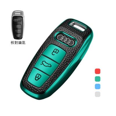 QinD Audi 奧迪車鑰匙保護套(C款)