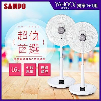 (超值2入組)SAMPO聲寶 16吋微電腦遙控DC風扇SK-FH16DR