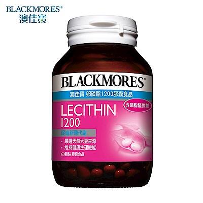 澳佳寶Blackmores 卵磷脂膠囊食品(60顆)