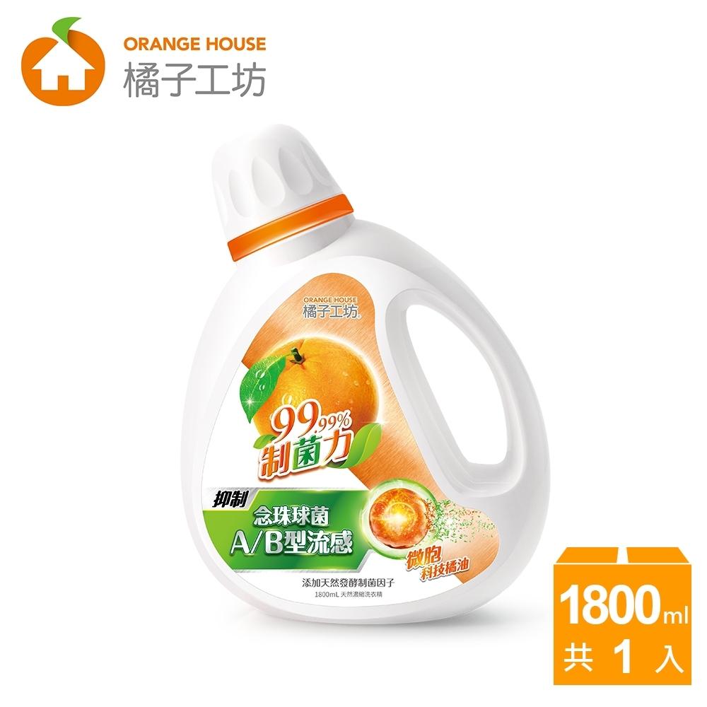 橘子工坊 天然濃縮洗衣精-制菌力(1800mL)(洗病毒念珠球菌 A/B流感)