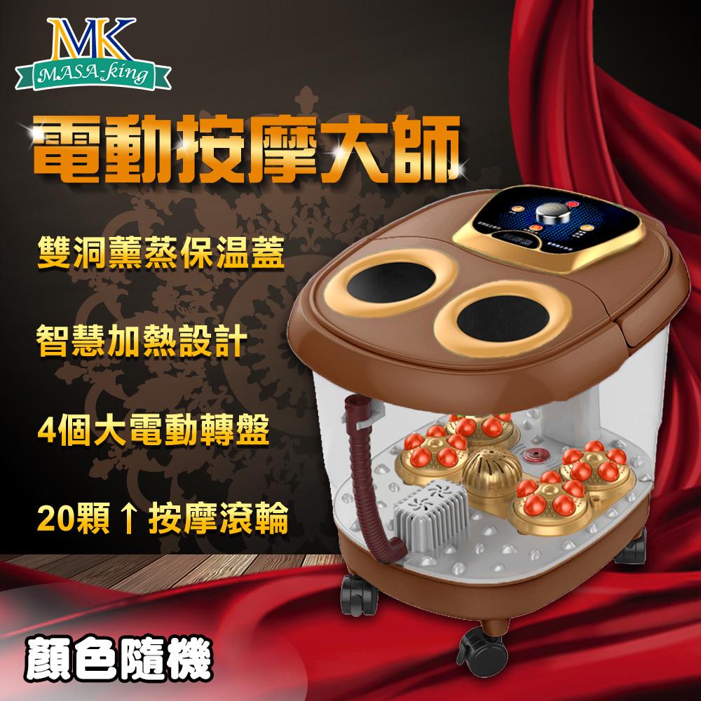 MKG—電動按摩大師中桶雙洞薰蒸泡腳機(顏色隨機) @ Y!購物