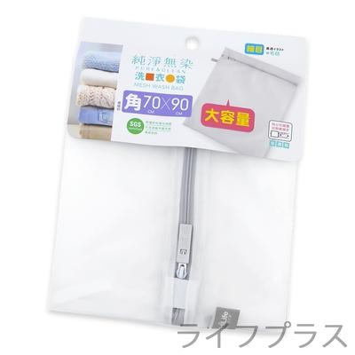 純淨無染/細網角型洗衣袋-70x90cm-6入