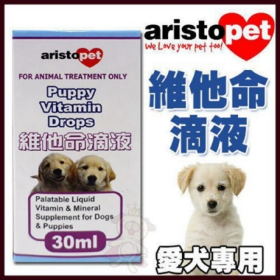 澳洲aristopet Puppy Vitamin Drops亞里士愛犬維他命滴液 30ml 兩入組