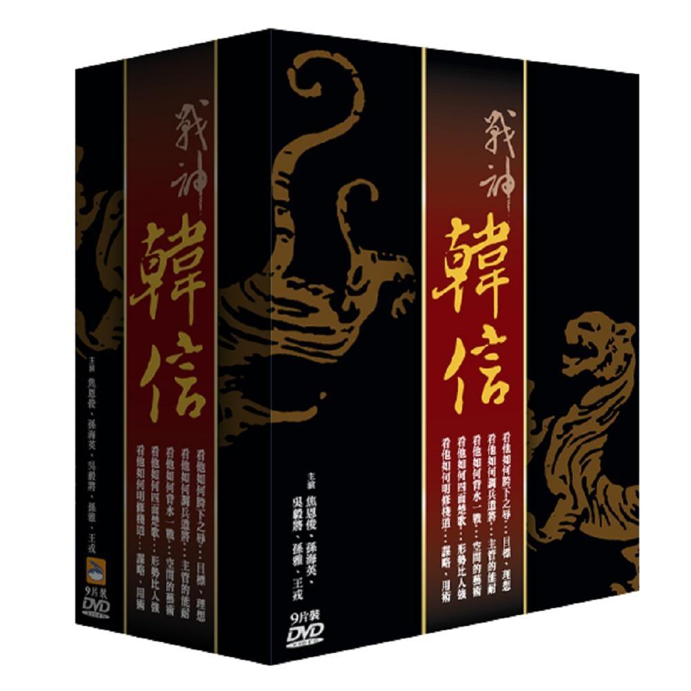 韓信 9片裝 DVD