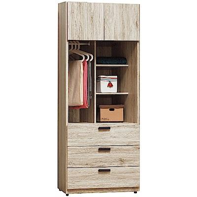 文創集 利森時尚2.5尺二門三抽衣櫃/收納櫃-76x57.5x197cm免組