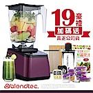 美國 Blendtec 數位三匹馬力生機調理機 Designer 625-紫(台灣公司貨)