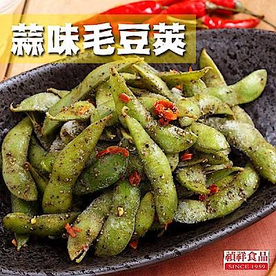 禎祥食品 蒜味毛豆莢 (200g/包,共3包)
