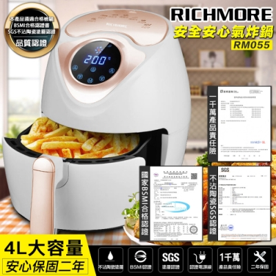 RICHMORE 安全安心氣炸鍋 RM055 玫瑰金/極致黑/優雅藍