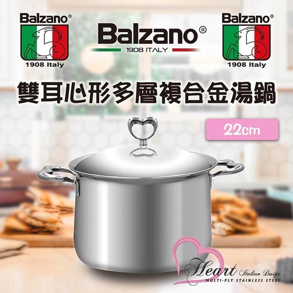 Balzano雙耳心形多層複合金湯鍋22cm