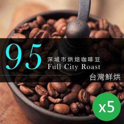 【咖啡工廠】95深城市烘焙_台灣在地烘焙咖啡豆(450gX5包)