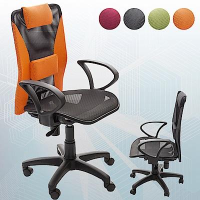 【A1】超世代頭枕護腰透氣網布D扶手電腦椅/辦公椅(4色可選)-1入