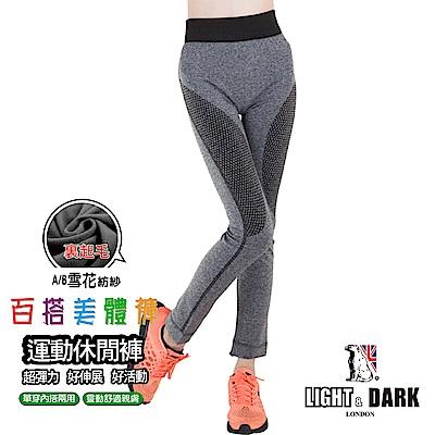 LIGHT & DARK 裹起毛超彈力百搭運動休閒褲(回饋4件組)