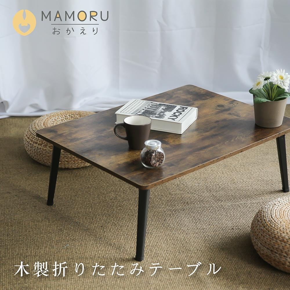 【MAMORU】日式和室摺疊桌-大款(四色可選)