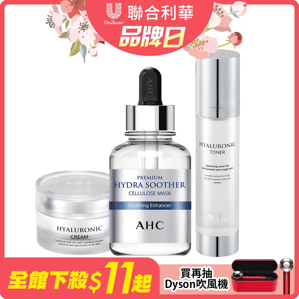 AHC  玻尿酸補水潤澤組(機能水+乳霜+玻尿酸天絲面膜)