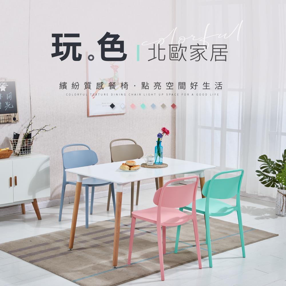 IDEA-北歐居家繽紛玩色休閒椅