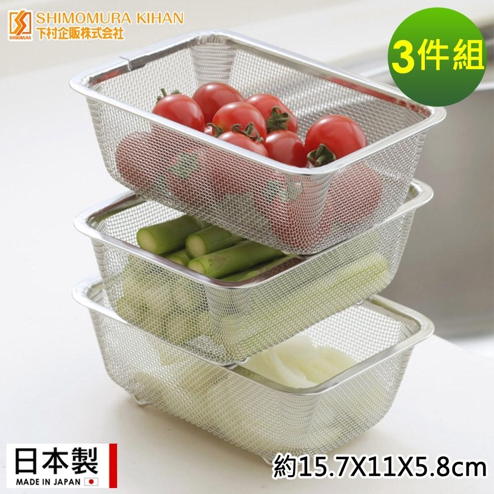 日本下村工業 日本製不鏽鋼調理濾水籃3件組