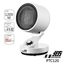 [VVIP]北方陶瓷電暖器 PTC120