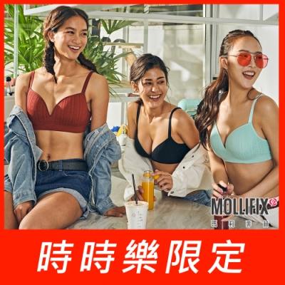 雙11搶先★Mollifix 瑪莉菲絲 A++極簡可調肩帶美胸超值2件組