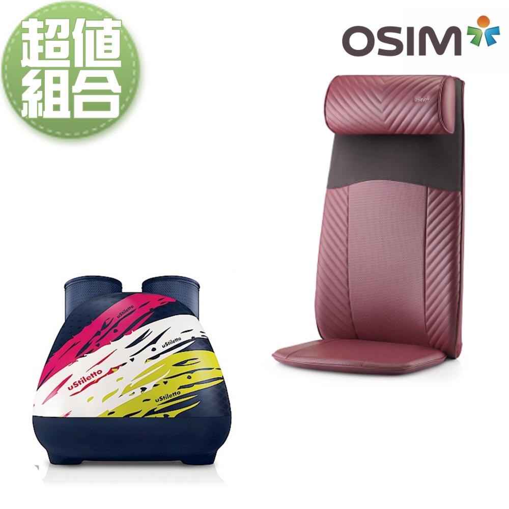 【預購】OSIM 高跟妹妹 OS-373 + 背樂樂 OS-260 超值組合
