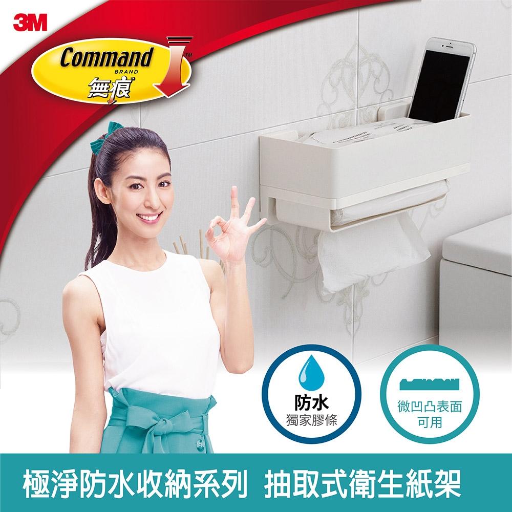 3M 無痕 極淨防水收納系列 抽取式衛生紙架 (宅配)