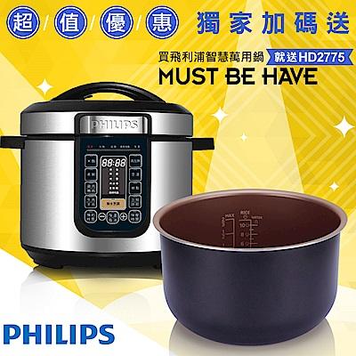 ★贈內鍋★飛利浦 PHILIPS 智慧萬用鍋 HD2133