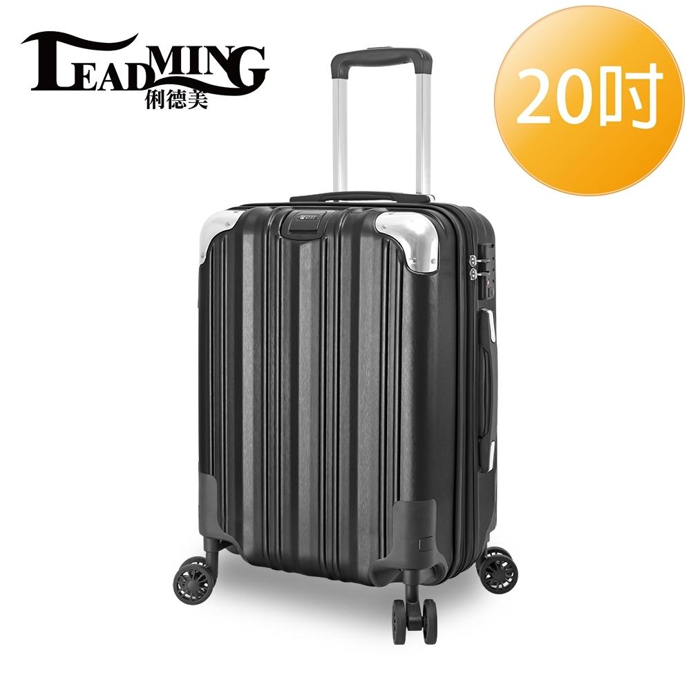 [時時樂] Leadming 月光電紋20吋伸縮輪 防刮硬殼行李箱II(3色可選) product image 1