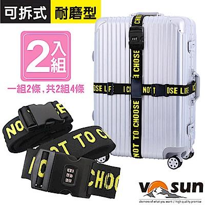 VOSUN 新款 加長加粗可拆式旅行箱十字加固束箱帶_<b>2</b>入組_黑