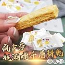 (任選)極鮮配  瘋金莎秒殺級 法式千層酥 (36包/袋)
