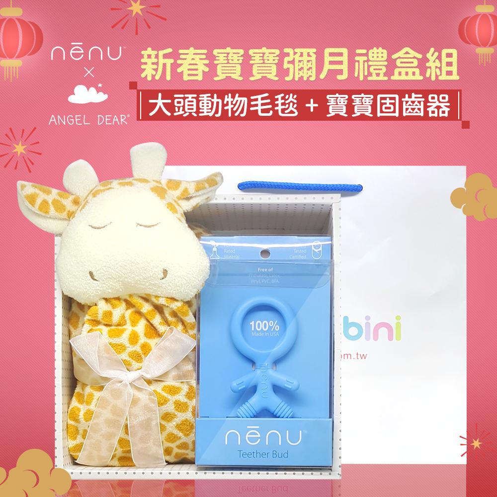 【彌月送禮】超人氣彌月禮盒組-Angel Dear毛毯+固齒器玩具