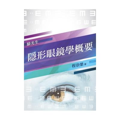 2019年隱形眼鏡學概要(重點整理+模擬試題+歷屆試題)(T120U18-1)