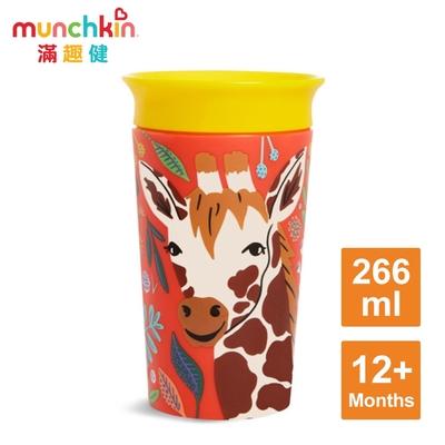 munchkin滿趣健-360度繽紛防漏杯266ml-動物版-多款任選