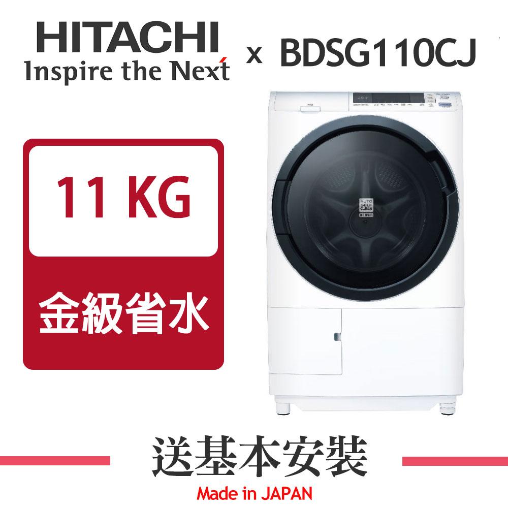 HITACHI日立 11KG 變頻滾筒洗脫烘洗衣機 BDSG110CJ 左開 星燦白