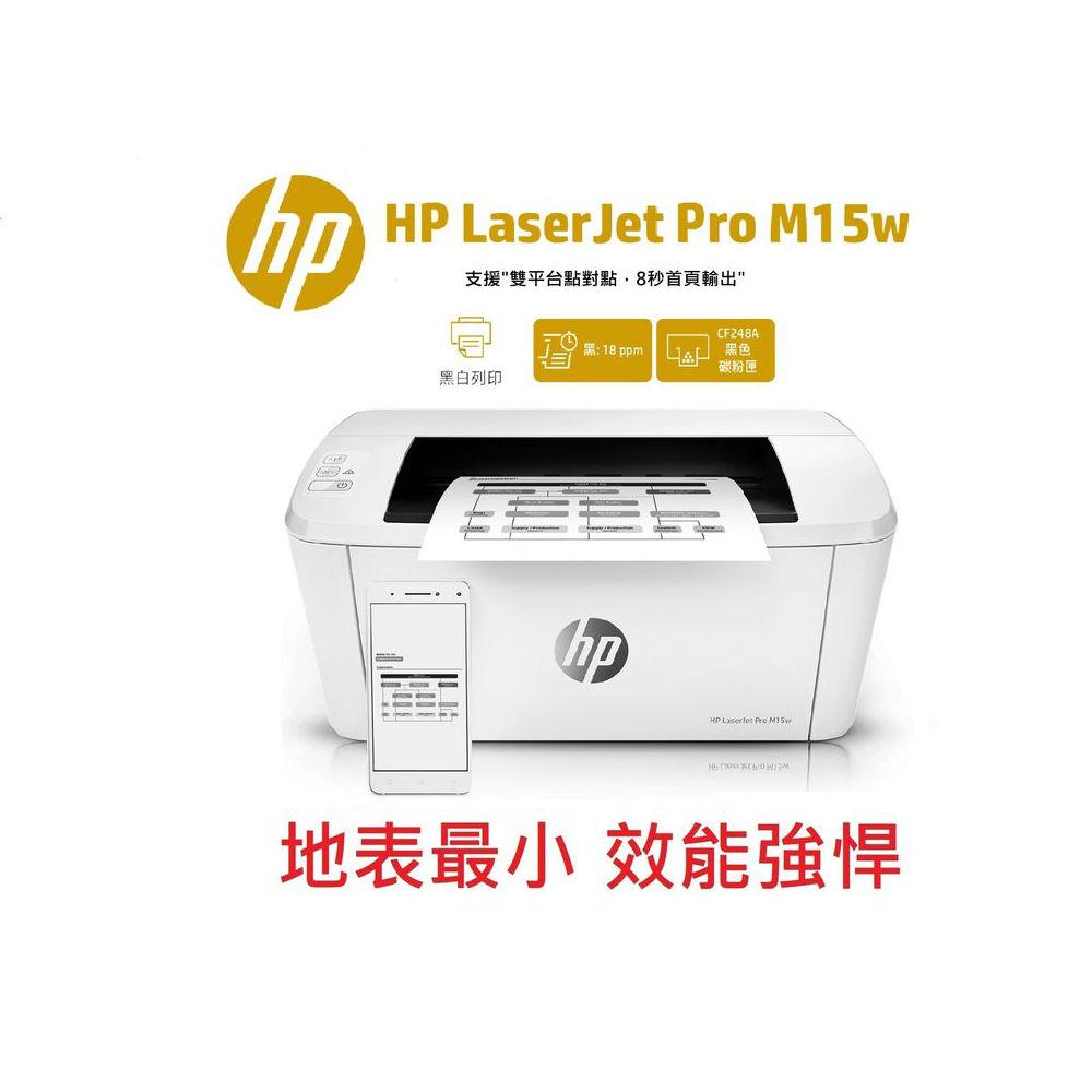 [時時樂限定]HP LaserJet Pro M15w 黑白雷射印表機