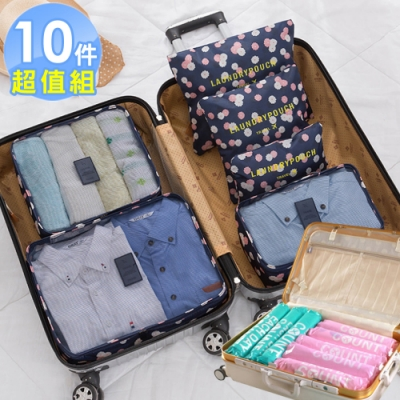 【iRoom優倍適】悠遊旅行10件組 (藏青花朵)