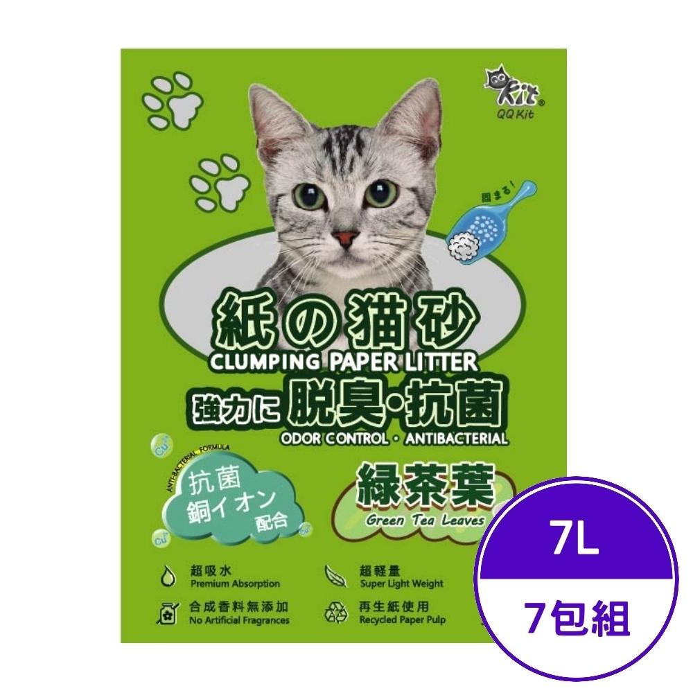 QQ Kit 紙の貓砂-綠茶葉(強力に脱臭・抗菌) 7L (環保紙貓砂) (7包組)