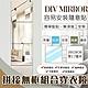 [judy家居生活用品館] 拼接無框組合穿衣鏡28x28cm (4片一組) product thumbnail 1