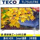 [無卡分期-12期]TECO東元 75吋 4K 連網液晶顯示器+視訊盒 TL75U1TRE