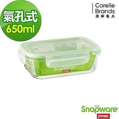 Snapware康寧密扣 Eco Vent 耐熱玻璃保鮮盒-650ml