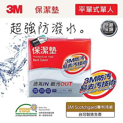 3M Scotchgard防潑水保潔墊~平單式床包墊 單人