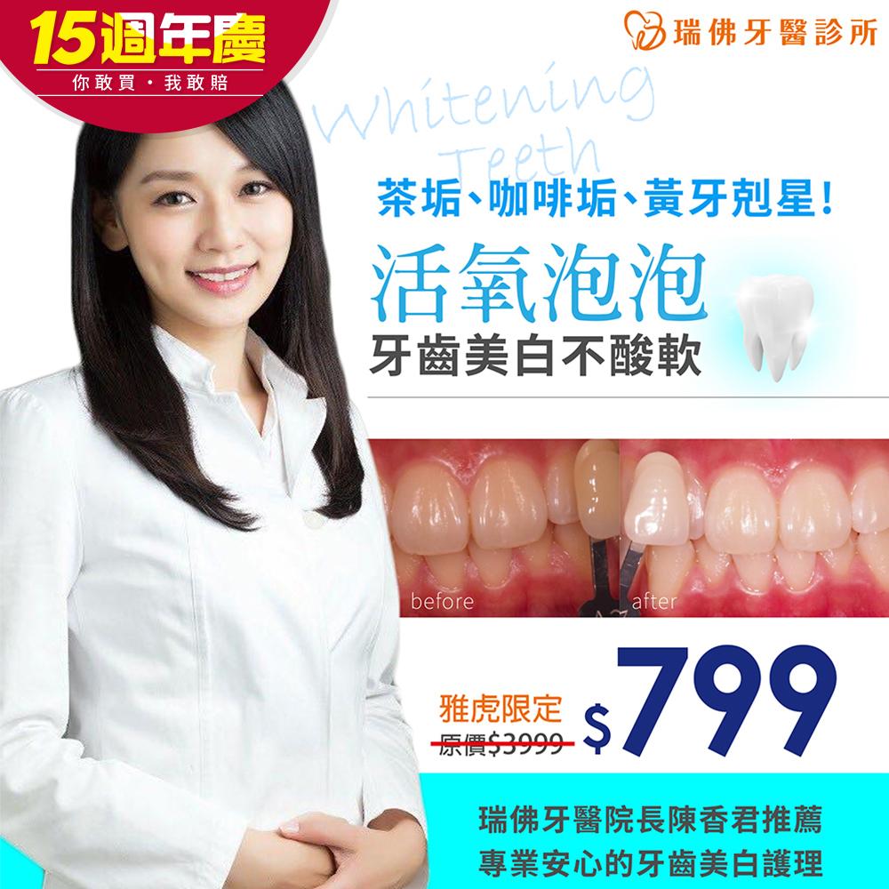 (愛爾麗)快速揮別黃牙 牙齒美白不酸軟-活氧泡泡牙齒美白