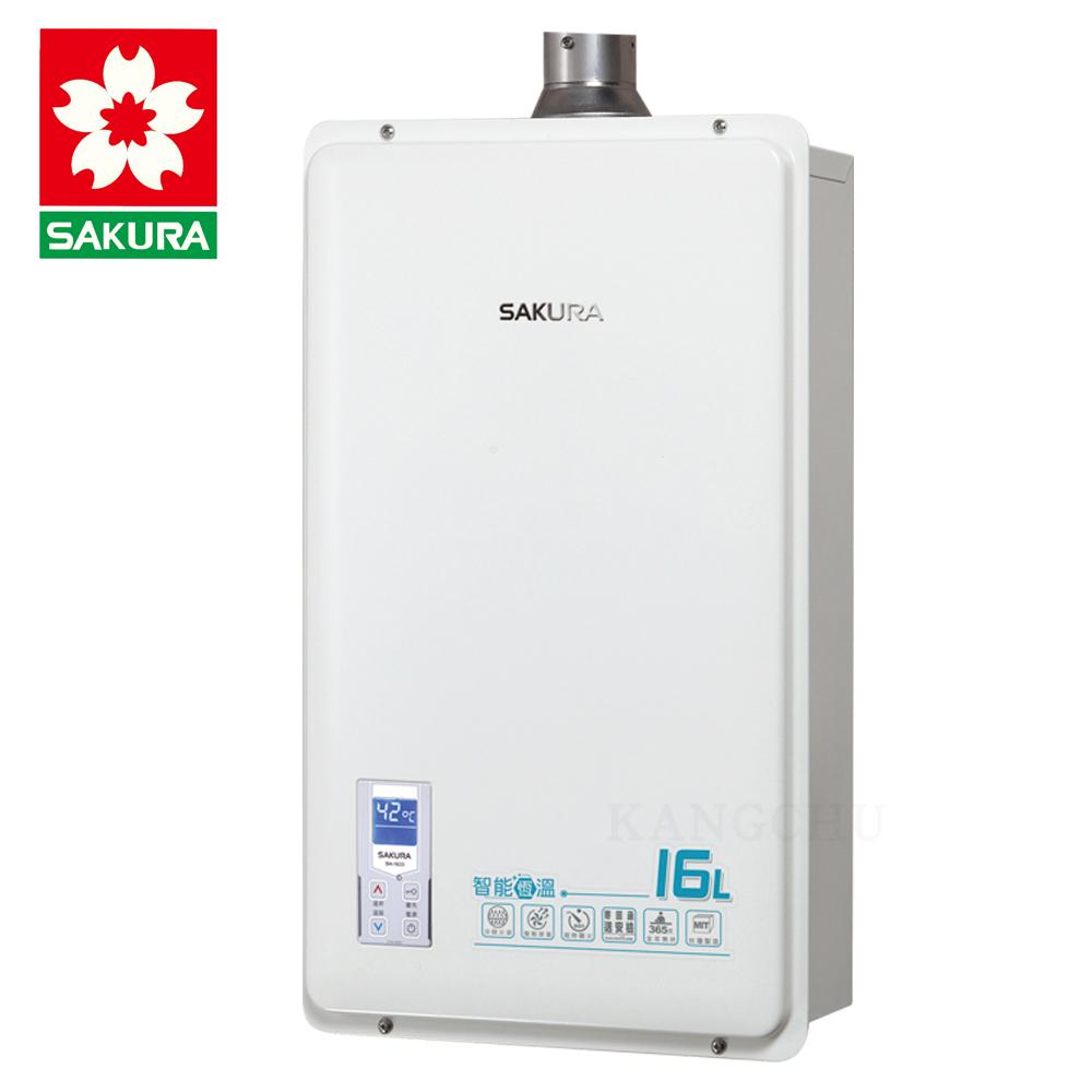 櫻花牌 DH1633A 數位恆溫16L強制排氣熱水器(桶裝)