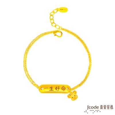 J code真愛密碼金飾 一生好命鼠於你黃金手鍊-立體硬金款