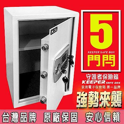 【守護者保險箱】保險箱 保險櫃 電子保險箱 全鋼製造 升級款 大螢幕 50LDK-5