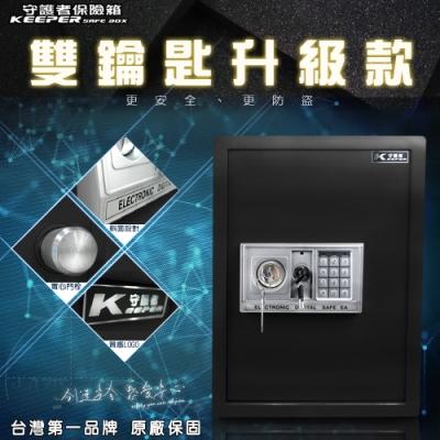 【守護者保險箱】保險箱 保險櫃 保管箱 三門閂 密碼+鑰匙 開啟 50EAK