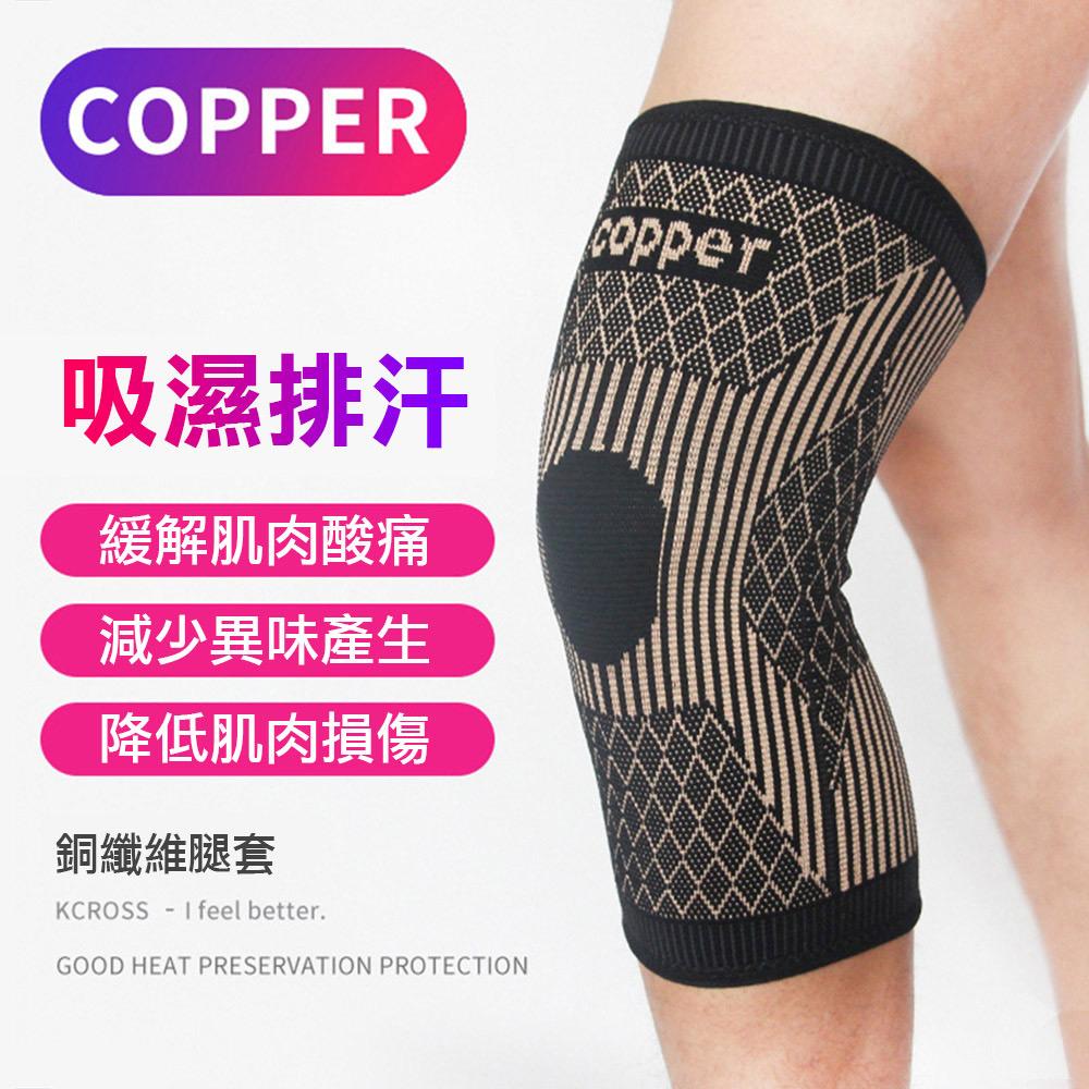活力揚邑 銅纖維吸濕排汗彈力運動腿套1入