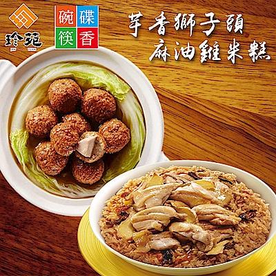 珍苑x碗碟筷香 人氣功夫菜(芋香獅子頭+麻油雞米糕)