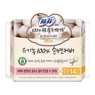 蘇菲 100%親膚有機棉超薄潔翼25CM(14片/包)