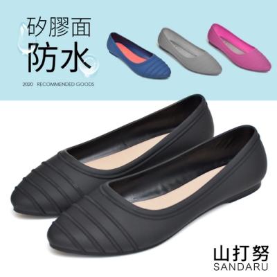 山打努SANDARU-防水鞋 雨鞋 立體造型尖頭平底鞋