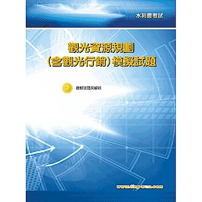 觀光資源規劃(含觀光行銷)模擬試題(水利會考試)(初版)